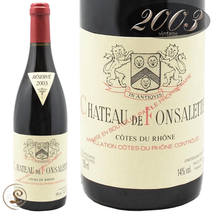 2003 コート デュ ローヌ ルージュ シャトー ド フォンサレット 赤ワイン 辛口 750ml シャトー ラヤス レイヤス Chateau de Fonsalette Cotes du Rhone Rouge