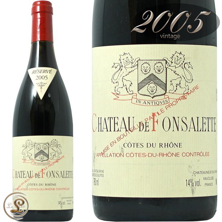 2005 コート デュ ローヌ ルージュ シャトー ド フォンサレット 赤ワイン 辛口 750ml シャトー ラヤス レイヤス Chateau de Fonsalette Cotes du Rhone Rouge