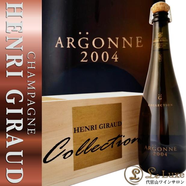 アンリ ジロー アルゴンヌ 2004正規品 木箱入 シャンパン 辛口 白 発泡 750mlHenri Giraud Argonne 2004 BOX