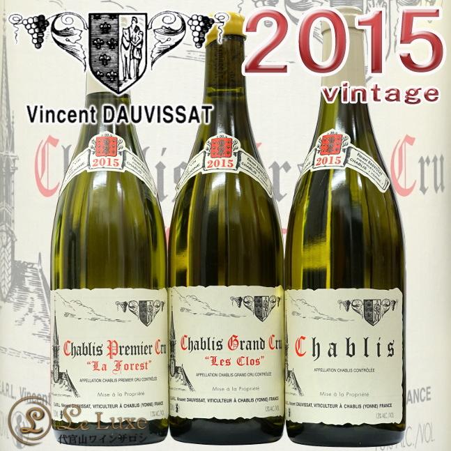 2015 シャブリ グラン クリュ レ クロ ヴァンサン ドーヴィサ を含む3本セット 正規品 白ワイン 辛口 750ml