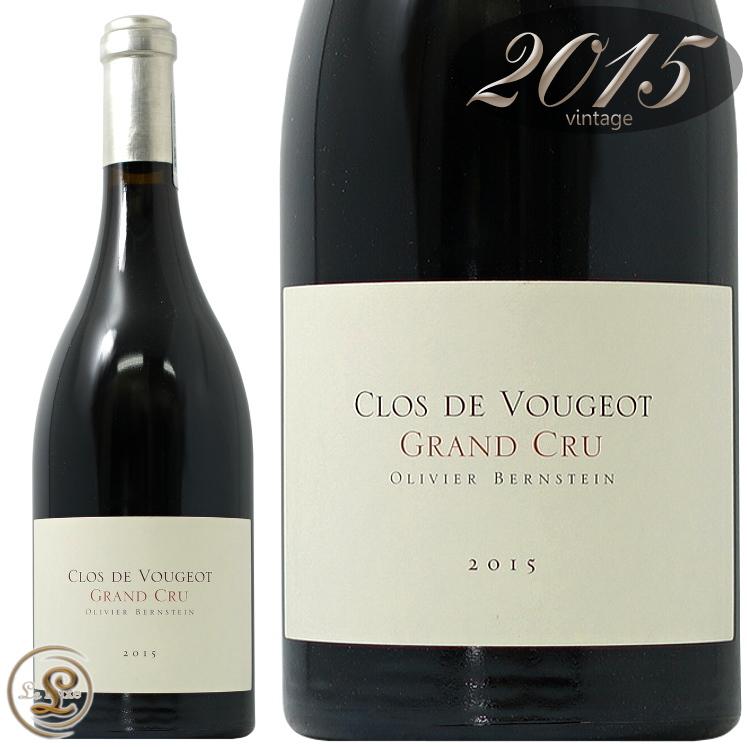 2015 クロ ド ヴージョ グラン クリュ オリヴィエ バーンスタイン 正規品 赤ワイン 辛口 750ml Olivier Bernstein Clos Vougeot Grand Cru