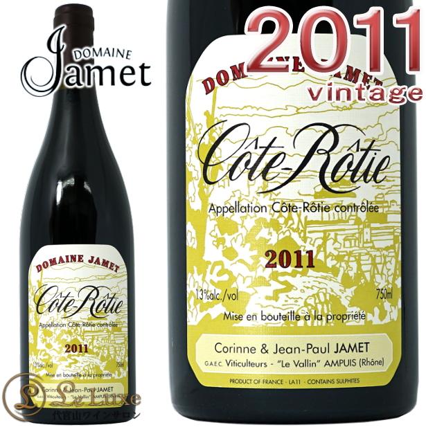 ジャメ コート ロティ ルージュ 2011正規品 赤ワイン 辛口 750mlDomaine Jamet Cote Rotie Rouge 2011