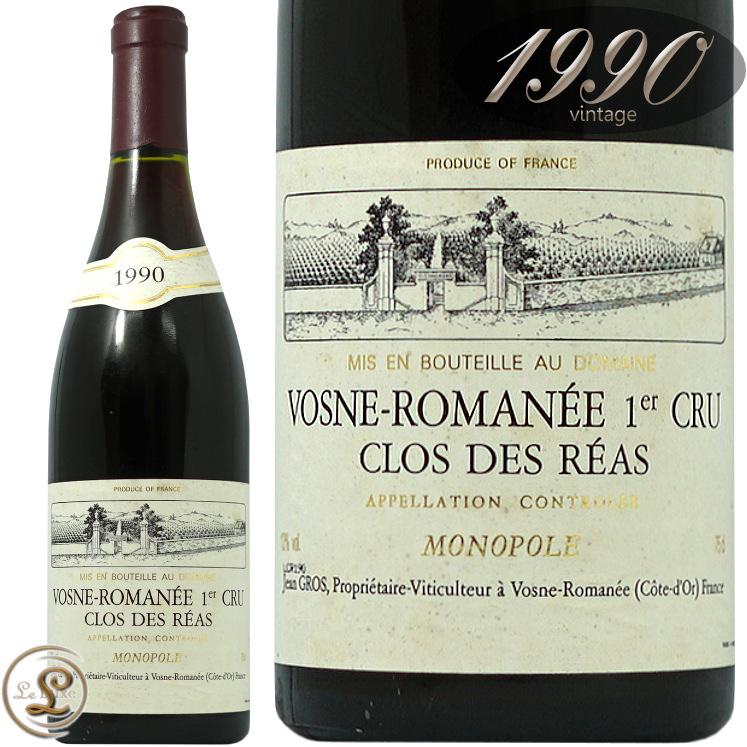 1990 ヴォーヌ ロマネ プルミエ クリュ クロ デ レア モノポール ジャン グロ 赤ワイン 辛口 古酒 750ml Jean Gros Vosne Romanee 1re Cru Clos des Reas 1990 Monopole