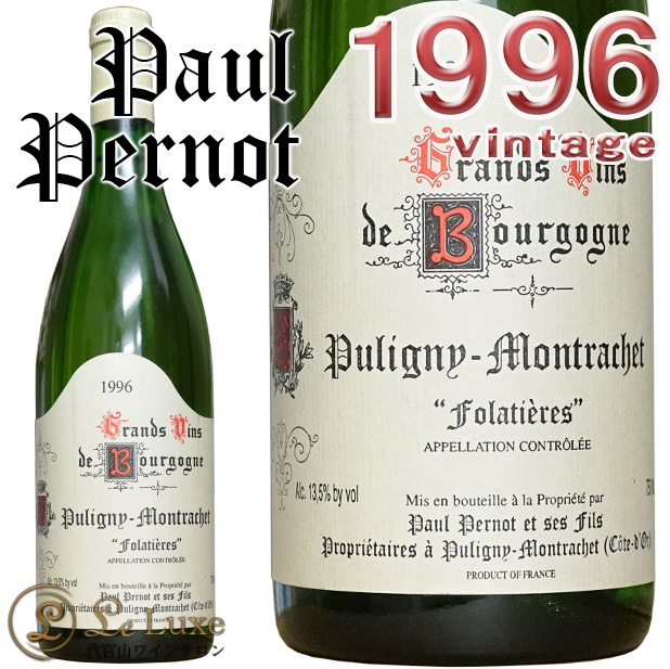 1996 ピュリニー モンラッシェ フォラティエール ポール ペルノ 白ワイン 辛口 750ml Domaine Paul Pernot Puligny Montrachet Folatieres 1996