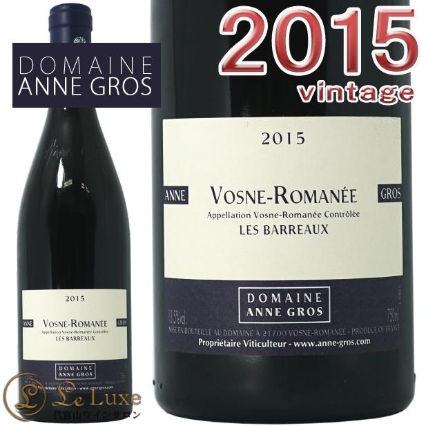 2015 ヴォーヌ ロマネ レ バロー アンヌ グロ 赤ワイン 辛口 750ml Anne Gros Vosne Romanee Les Barreaux 2015