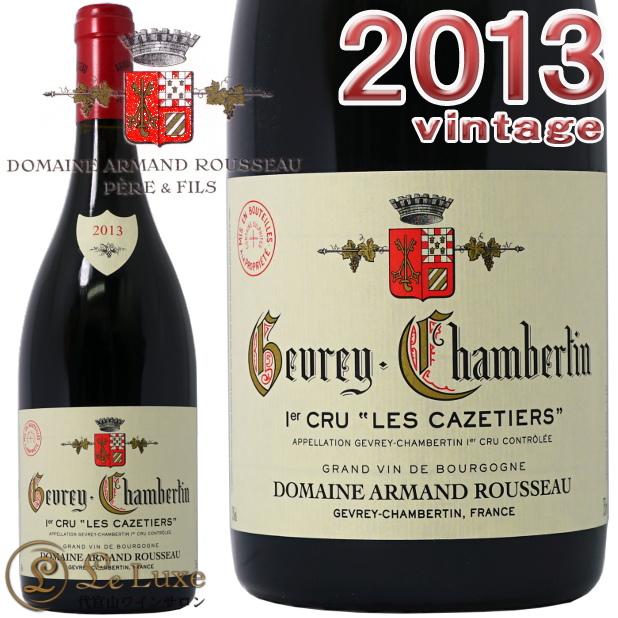 2013 ジュヴレ シャンベルタン プルミエ クリュ カズティエ アルマン ルソー 赤ワイン 辛口 フルボディ 750ml Armand Rousseau Gevrey Chambertin 1er Cru Les Cazetiers