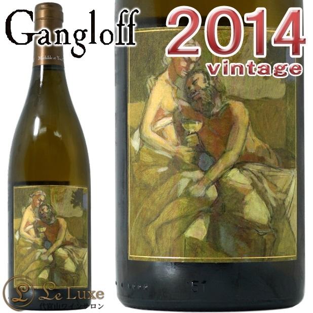 コンドリュー ガングロフ 2014白ワイン 辛口 フルボディ 750mlGangloff Condorieu 2014