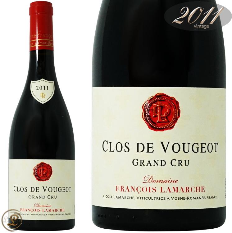 2011 クロ ド ヴージョ グラン クリュ フランソワ ラマルシュ 赤ワイン 辛口 750ml Francois Lamarche Clos de Vougeot Grand Cru