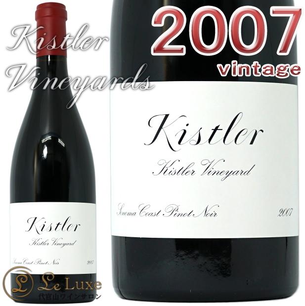 キスラー ヴィンヤード ソノマ コースト ピノ ノワール 2007キスラー 赤ワイン 辛口 フルボディ 750mlKistler Vineyard Sonoma Coast Pinot Noir 2007