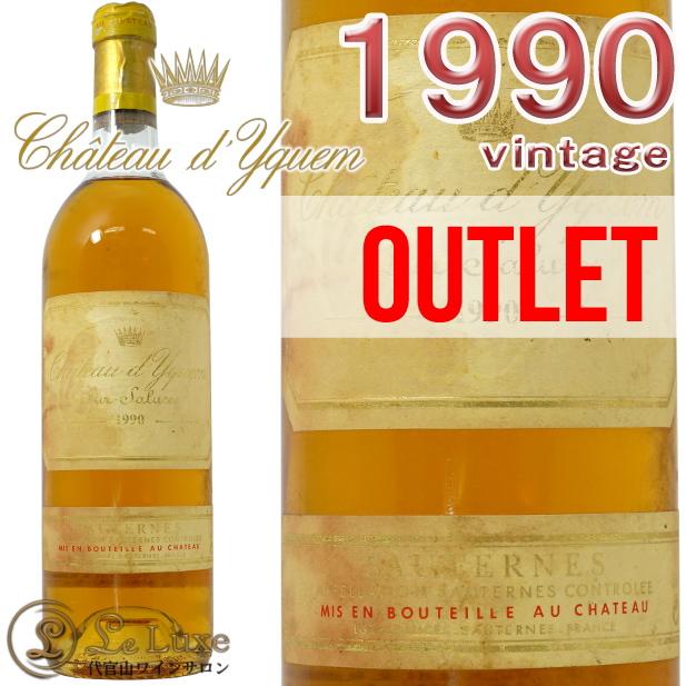 アウトレット 1990 シャトー ディケム ソーテルヌ 貴腐ワイン 白 甘口 750ml Chateau D'Yquem 1990