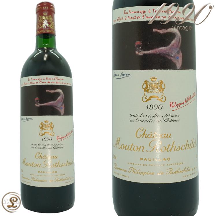 1990 シャトー ムートン ロートシルト ロスチャイルド 赤ワイン 辛口 フルボディ 750ml Chateau Mouton Rothschild 1990