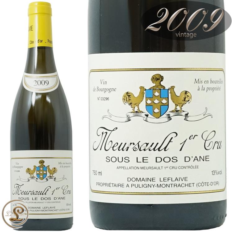 2009 ムルソー プルミエ クリュ スー ル ド ダーヌ ドメーヌ ルフレーヴ 正規品 白ワイン 辛口 750ml Domaine Leflaive Meursault 1er Cru Sous Le Dos d'Ane