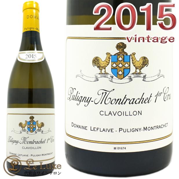 ドメーヌ ルフレーヴピュリニー モンラッシェ プルミエ クリュ クラヴォワイヨン 2015正規品 白ワイン 辛口 750mlDomaine LeflaivePuligny Montrachet 1er Cru Clavoillon 2015