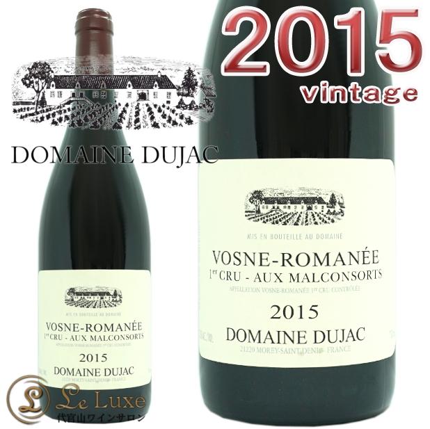 ドメーヌ デュジャックヴォーヌ ロマネ プルミエ クリュ オー マルコンソール 2015正規品 赤ワイン 辛口 750mlDomaine Dujac Vosne Romanee 1er Cru Aux Malconsorts 2015