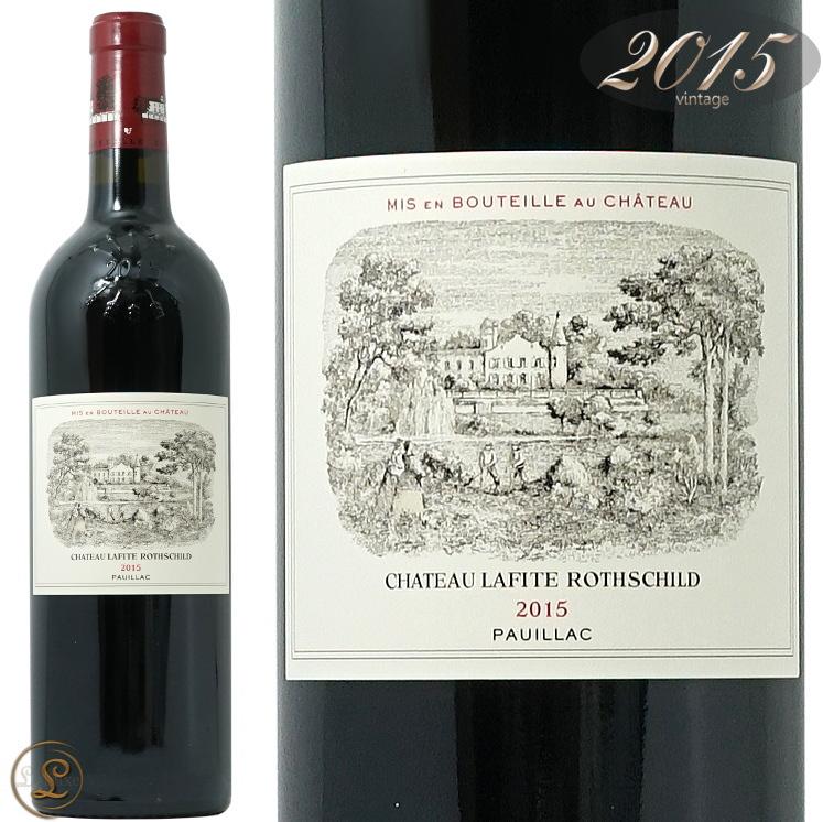 2015 シャトー ラフィット ロートシルト 格付け第一級 ポイヤック 赤ワイン 辛口 フルボディ 750ml Chateau Lafite Rothschild