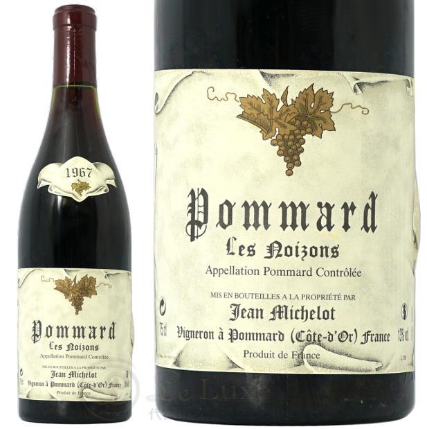 ポマール レ ノワゾン 1967 ジャン ミシュロ赤ワイン 辛口 フルボディ 750mlJean Michelot Pommard Les Noizons 1967