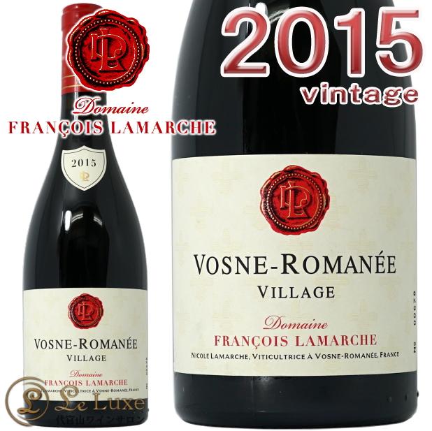 ヴォーヌ ロマネ 2015 フランソワ ラマルシュ赤ワイン 辛口 春の新作続々 フルボディ Vosne Romanee 750mlFrancois Lamarche 賜物