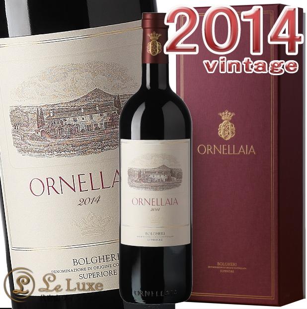 オルネッライア 2014 Gift Box 箱入り正規品 赤ワイン 辛口 フルボディ 750mlOrnellaia 2014