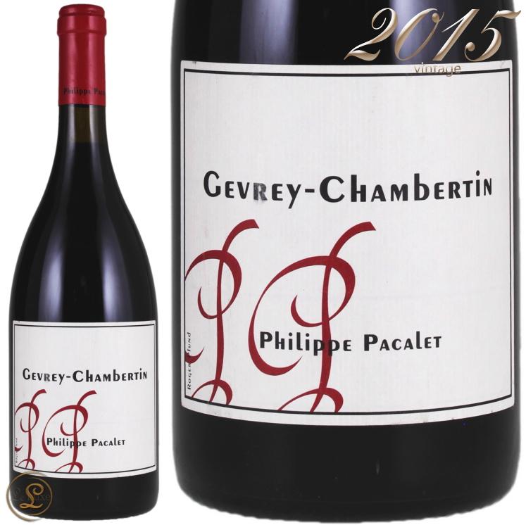 2015 ジュヴレ シャンベルタン フィリップ パカレ 正規品 750ml 赤ワイン 辛口 自然派 ビオディナミ Philippe Pacalet Gevrey Chambertin 2015