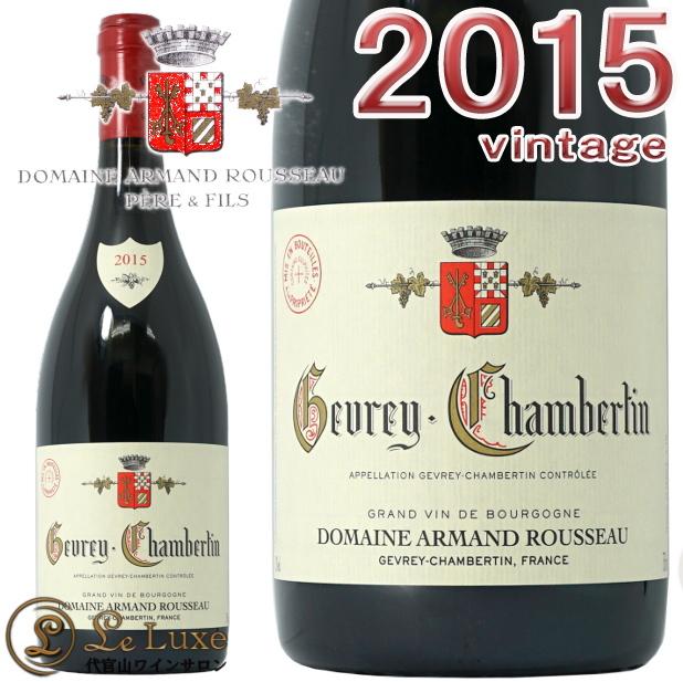 2015 ジュヴレ シャンベルタン アルマン ルソー 赤ワイン 辛口 750ml Armand Rousseau Gevrey Chambertin 2015