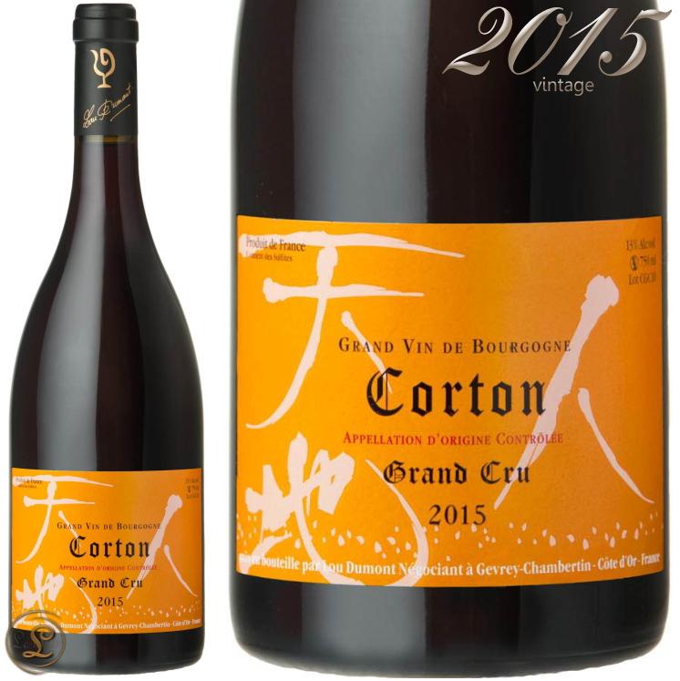 ルー デュモン コルトン グラン クリュ 2015正規 赤ワイン 辛口 750mlLou Dumont Corton Grand Cru 2015