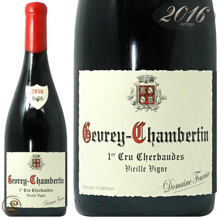 2016 ジュヴレ シャンベルタン プルミエ クリュ シェルボード ヴィエイユ ヴィーニュ ドメーヌ フーリエ 正規品 赤ワイン 辛口 750ml Domaine Fourrier Gevrey Chambertin 1er Cru Cherbaudes Vieille Vigne