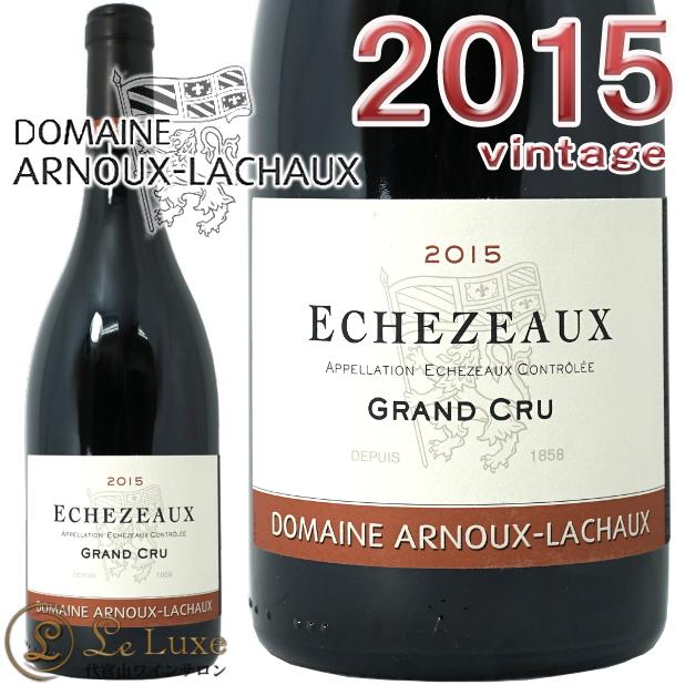 エシェゾー グラン クリュ 2015 アルヌー ラショー正規品 赤ワイン 辛口 750mlDomaine Arnoux Lachaux Echezeaux Grand Cru 2015