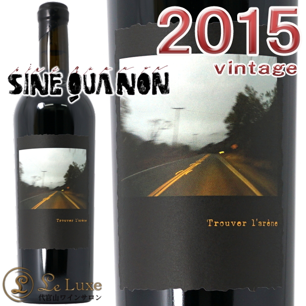 トルヴェ ラレーヌ シラー 2015 シン クア ノン正規品 赤ワイン 辛口 フルボディ 750mlSine Qua Non Trouver L'Arene Syrah 2015