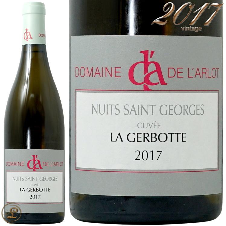2017 ニュイ サン ジョルジュ ブラン ラ ジェルボット ドメーヌ ド ラルロ 正規品 白ワイン 辛口 750ml Domaine de l'Arlot Nuits Saint Georges Blanc Cuvee La Gerbotte
