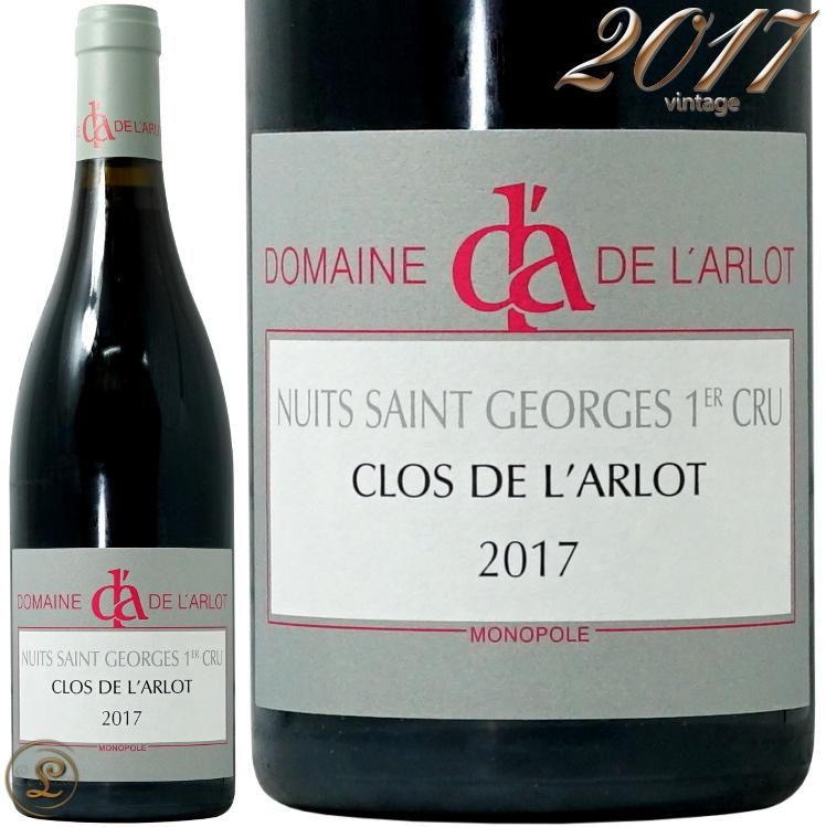 2017 ニュイ サン ジョルジュ プルミエ クロ ド ラルロ ドメーヌ ド ラルロ 正規品 赤ワイン 辛口 750ml Domaine de L'Arlot Nuits Saint Georges 1er Cru Clos de L'Arlot