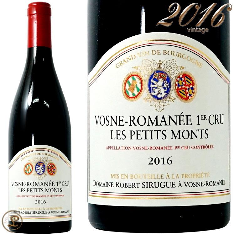 2016 ヴォーヌ ロマネ プルミエ クリュ プティ モン ドメーヌ ロベール シリュグ 正規品 赤ワイン 辛口 750ml Domaine Robert Sirugue Vosne Romanee 1er Cru Les Petits Monts