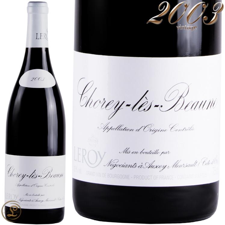 2003 ショレイ レ ボーヌ ルージュ メゾンルロワ 正規品 赤ワイン 辛口 750ml Maison Leroy Chorey Les Beaune Rouge