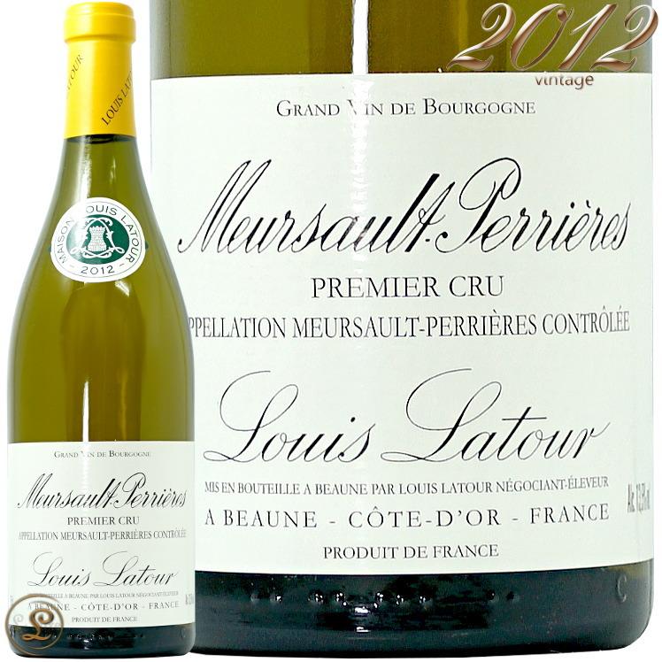 2012 ムルソー プルミエ クリュ ペリエール 気質アップ ルイ ラトゥール 白ワイン Cru サービス Meursault Perrieres Latour Louis 750ml 1er 辛口