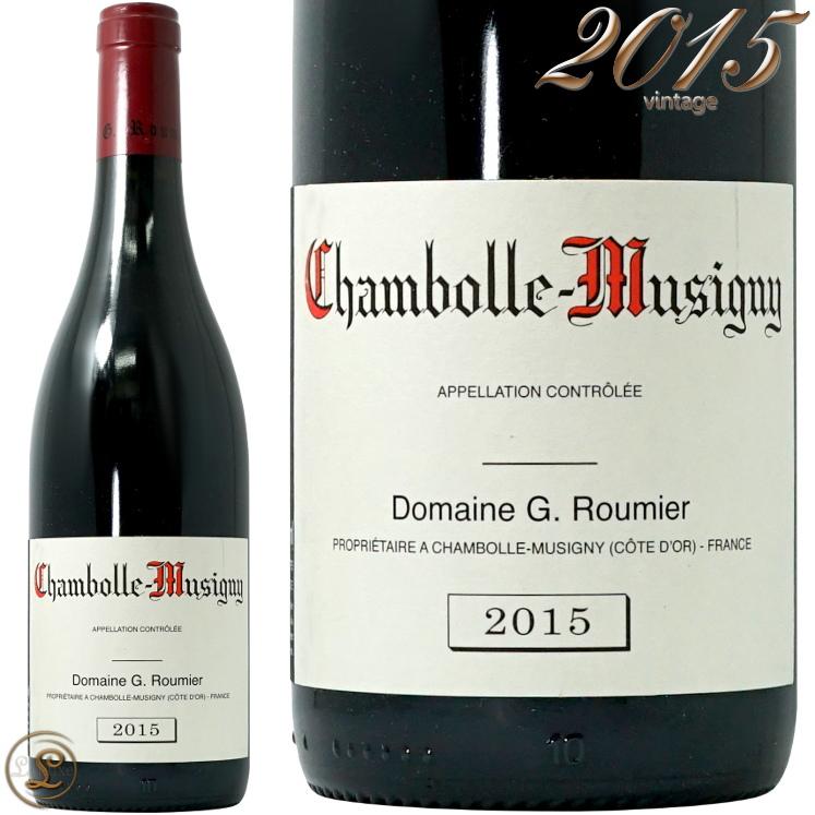 2015 シャンボール ミュジニー ジョルジュ ルーミエ 赤ワイン 辛口 750ml Georges Roumier Chambolle Musigny