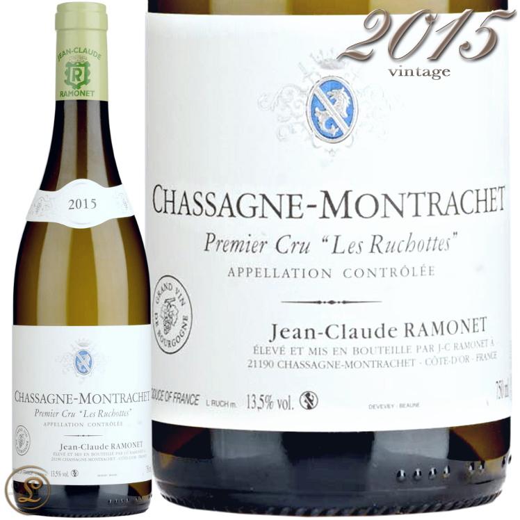 2015 シャサーニュ モンラッシェ プルミエ クリュ レ リュショット ラモネ 白ワイン 辛口 750ml Ramonet Chassagne Montrachet 1er Cru Les Ruchottes Blanc