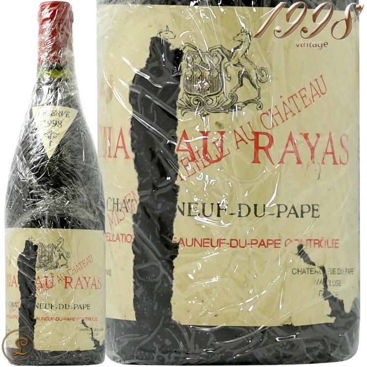 1998 シャトーヌフ デュパプ ルージュ シャトー ラヤス 赤ワイン 辛口 750ml レイヤス Chateau Rayas Chateauneuf du Pape Rouge
