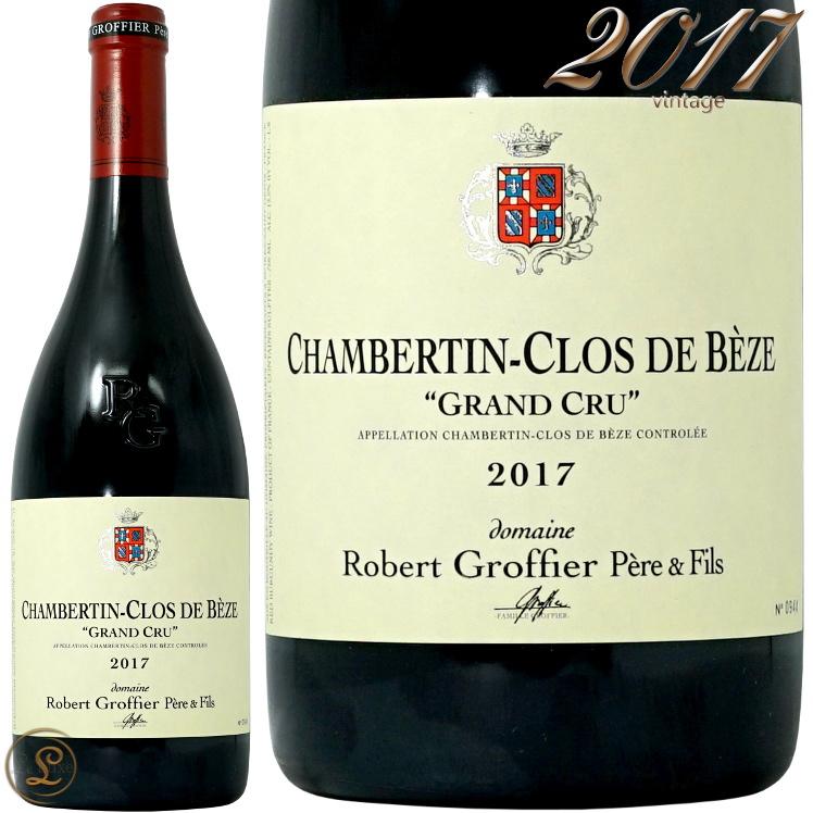 2017 シャンベルタン クロ ド ベーズ グラン クリュ ロベール グロフィエ 正規品 赤ワイン 辛口 750ml Robert Groffier Chambertin Clos de Beze Grand Cru