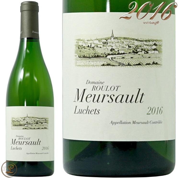 2016 ドメーヌ ルーロ ムルソー レ ルシェ 正規品 白ワイン 辛口 750ml Roulot Meursault Les Luchets