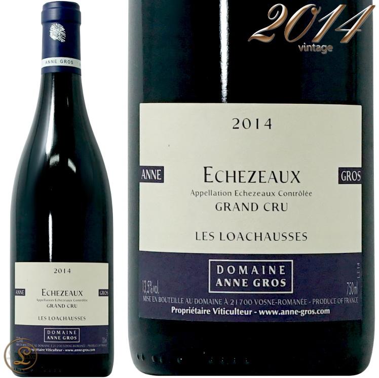 2014 エシェゾー レ ロワショース グラン クリュ アンヌ グロ 赤ワイン 辛口 フルボディ 750ml Anne Gros Echezeaux Les Loachausses Grand Cru