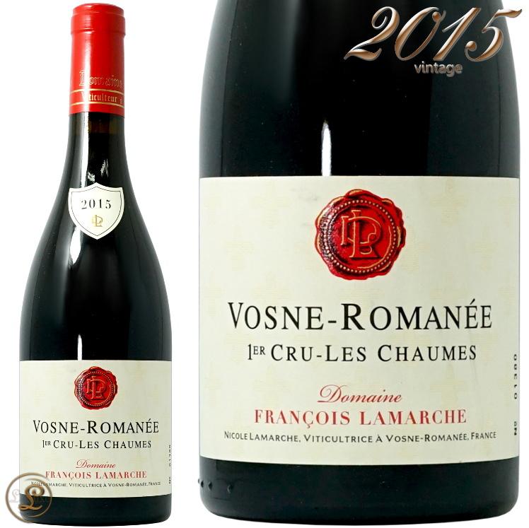 2015 ヴォーヌロ マネ プルミエ クリュ レ ショーム フランソワ ラマルシュ 正規品 赤ワイン 辛口 750ml rancois Lamarche Vosne Romanee 1er Cru les Chaumes