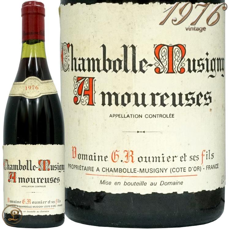 1976 シャンボール ミュジニー プルミエ クリュ レ ザムルーズ ジョルジュ ルーミエ 赤ワイン 辛口 750ml Georges Roumier Chambolle Musigny 1er Cru Les Amoureuses