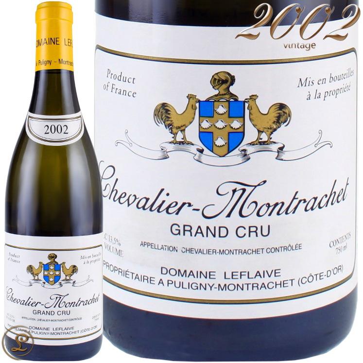 2002 シュヴァリエ モンラッシェ グラン クリュ ドメーヌ ルフレーヴ 白ワイン 辛口 750ml Domaine Leflaive Chevalier Montrachet Grand Cru