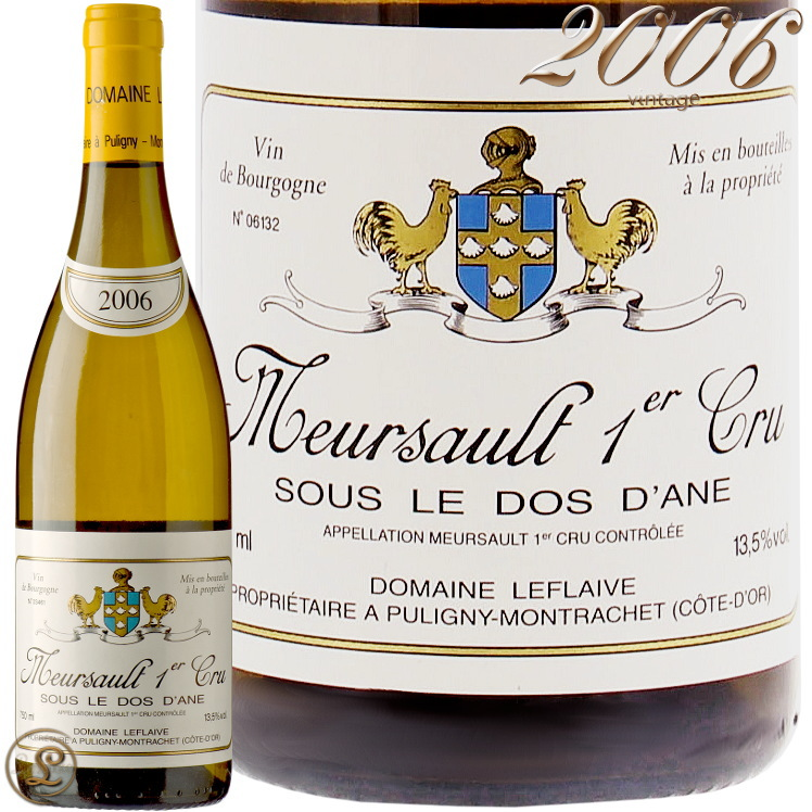 2006 ムルソー プルミエ クリュ スール ド ダーヌ ドメーヌ ルフレーヴ 白ワイン 辛口 750ml Domaine Leflaive Meursault 1er Cru Sous Le Dos d'Ane