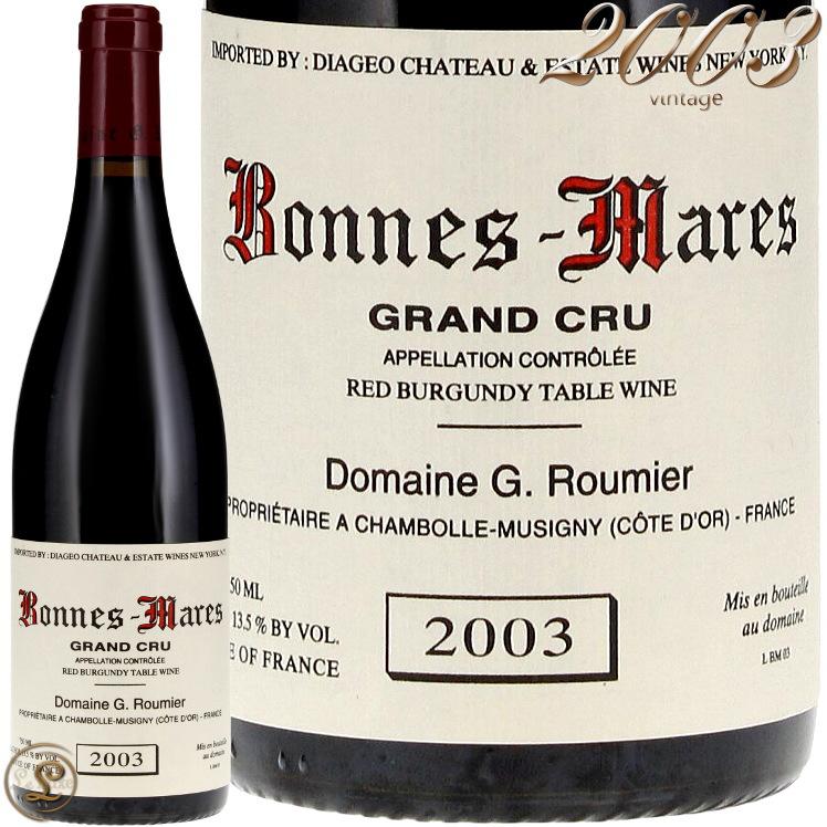 2003 ボンヌ マール グラン クリュ ジョルジュ ルーミエ 赤ワイン 辛口 750ml Georges Roumier Bonnes Mares Grand Cru