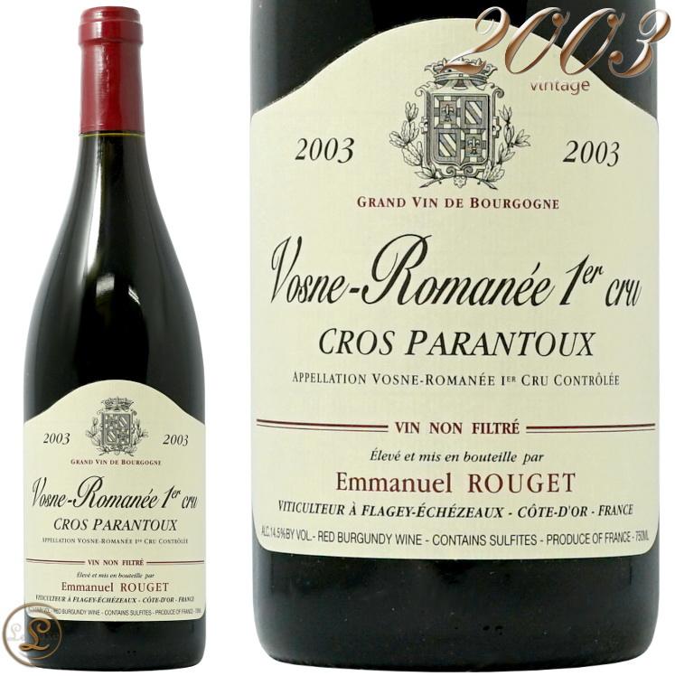 2003 ヴォーヌ ロマネ プルミエ クリュ クロ パラントゥー エマニュエル ルジェ 赤ワイン 辛口 750ml Emmanuel Rouget Vosne Romanee 1er Cru Cros Parantoux
