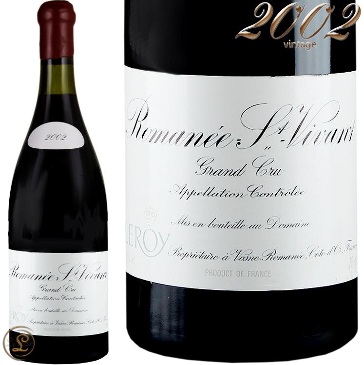 2002 ロマネ サン ヴィヴァン グラン クリュ ドメーヌ ルロワ 赤ワイン 辛口 750ml Domaine Leroy Romanee Saint Vivant Grand Cru