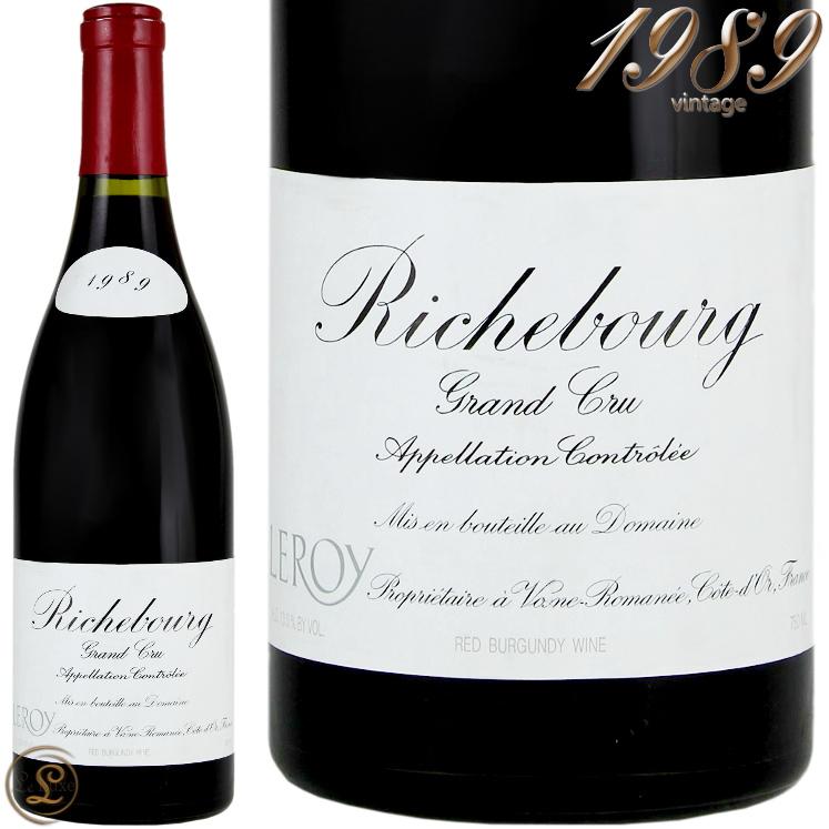 1989 リシュブール グラン クリュ ドメーヌ ルロワ 赤ワイン 辛口 750ml Domaine Leroy Richebourg Grand Cru