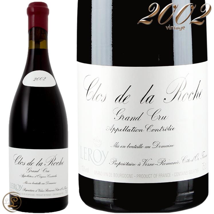 2002 クロ ド ラ ロシュ グラン クリュ ドメーヌ ルロワ 赤ワイン 辛口 750ml Domaine Leroy Clos de la Roche Grand Cru