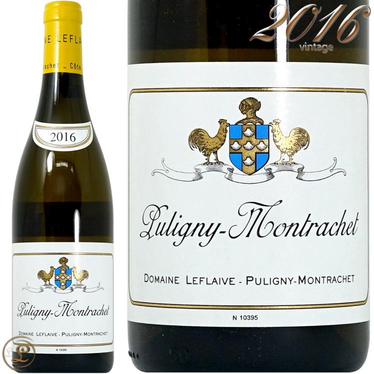 2016 ピュリニー モンラッシェ ブラン ドメーヌ ルフレーヴ 正規品 白ワイン 辛口 750ml Domaine Leflaive Puligny Montrachet Blanc