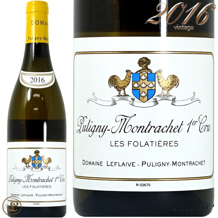 2016 ピュリニー モンラッシェ プルミエ クリュ レ フォラティエール ドメーヌ ルフレーヴ 正規品 白ワイン 辛口 750ml Domaine Leflaive Puligny Montrachet 1er Cru Les Folatieres